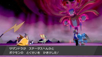 ポケモン剣盾E3_野生のダイマックスポケモン