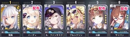 守護プロ_編成