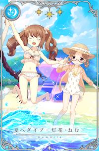 夏へダイブ<灯花・ねむ>
