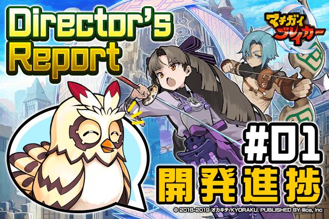 マチブレ_01_Director'sRport#01開発進捗