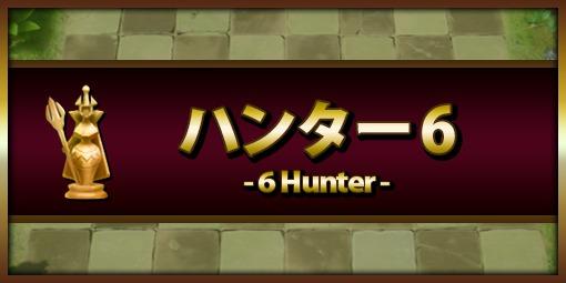 ハンター6
