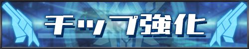 守護プロ_チップ強化_アイキャッチ