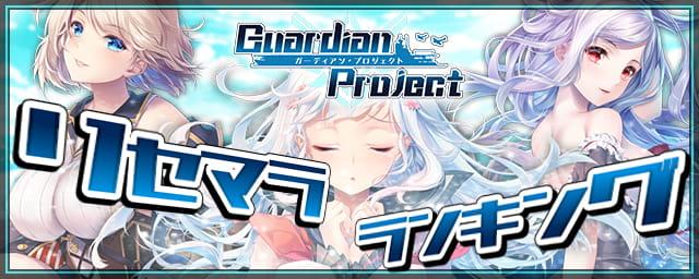 【守護プロ】リセマラ当たりランキング|ガーディアンプロジェクト_banner