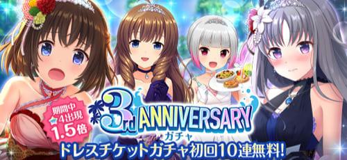 オルガル2_3周年記念キャンペーン_ガチャ (1)