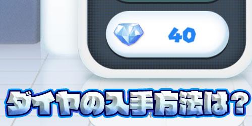 ダイヤの入手方法_ドクターマリオ