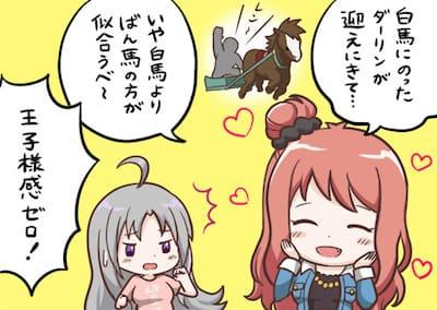オルガル2_ダーリン×馬×北海道