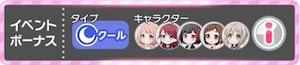 バンドリ_STAND BY YOU!05