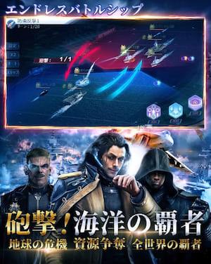 スーパー戦艦_海戦