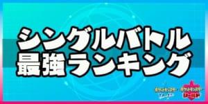 ポケモン剣盾_シングルバトル最強ランキング_アイキャッチ