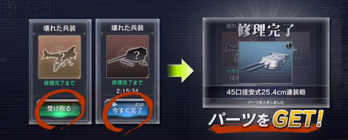艦つく_修理