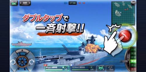 艦つく_斉射