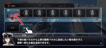艦つく_艦隊編成