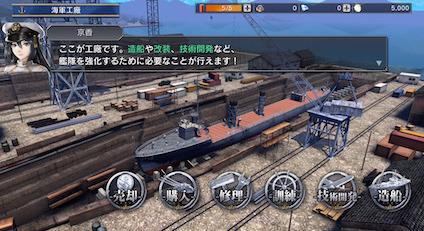 艦つく_工廠画面