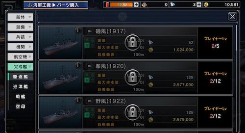 艦つく_完成艦訂正版
