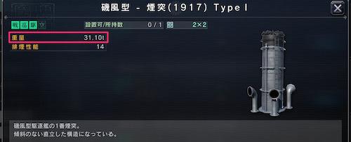 艦つく_煙突の重量訂正版