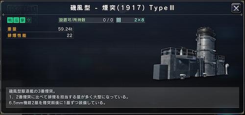 艦つく_大型煙突訂正版