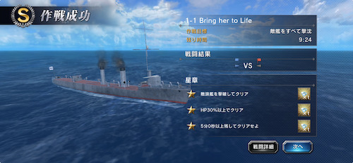 艦つく_勝利画面