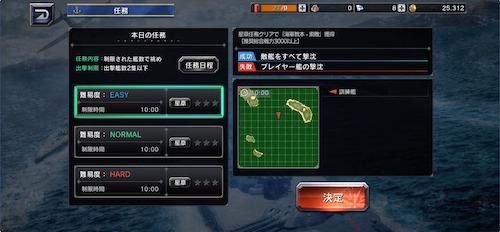 艦つく_任務