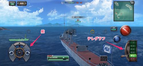 艦つく_戦闘画面解説