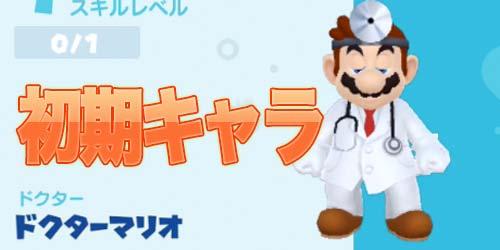最初に選ぶべきドクターは?