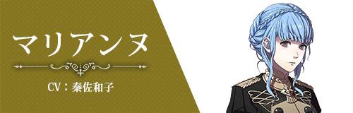 FE風花雪月_マリアンヌ_アイキャッチ