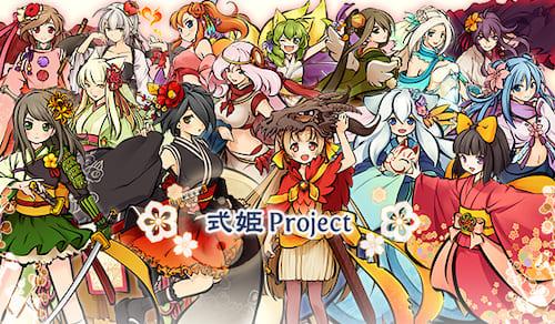 かくりよの門_式姫プロジェクト (1)