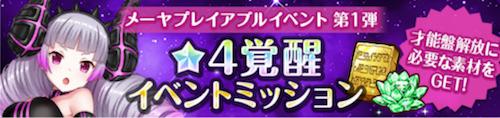 オルガル2_星4覚醒イベントミッション