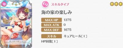 マギレコ_水着杏子ピックアップ3
