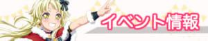 バンドリ_イベント情報_banner