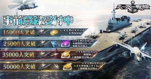 スーパー戦艦_事前登録