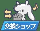 守護プロ_交換商店_icon