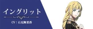 FE風花雪月_イングリット_アイキャッチ
