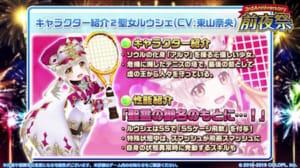白猫テニス_聖女ルウシェ_アイキャッチ