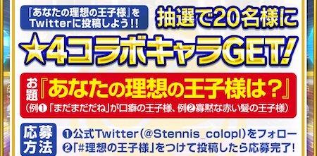 白猫テニス_テニプリコラボ最新情報_ツイッターキャンペーン