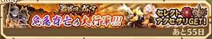 白猫_覇戦のレガリアチャレンジ_banner_30055_190705