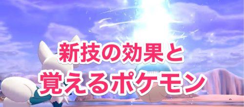 ポケモン剣盾_新技の効果と覚えるポケモン_アイキャッチ