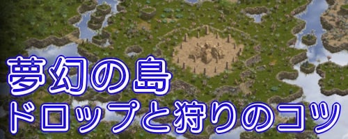 夢幻の島_ドロップと狩りのコツ_リネージュM