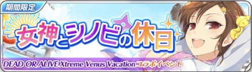シノマス_女神とシノビの休日_イベントバナー