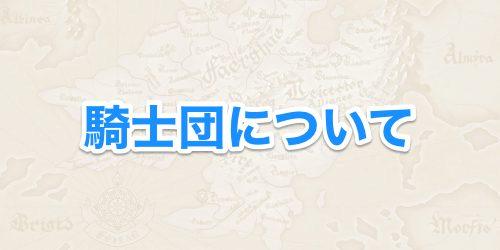 ファイアーエムブレム風花雪月__騎士団について__アイキャッチ3