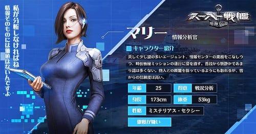 スーパー戦艦_マリー