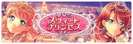 バンドリ_夢見るスウィートプリンセスガチャ_banner