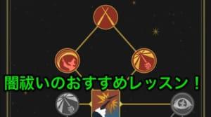 魔法同盟_闇祓いスキル_アイキャッチ