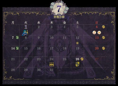 ファイアーエムブレム風花雪月_7月のカレンダー