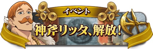 JP_s_banner_event_axerita_001_ghfh2fhr