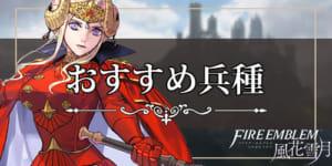 FE風花雪月_おすすめクラスチェンジ兵種_アイキャッチ