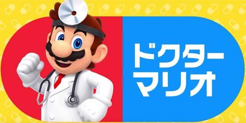 マリオ_スキルと能力_ドクターマリオ