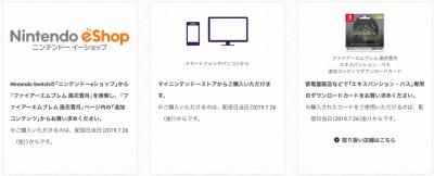 FE風花雪月_エキスパンションパス_3種類
