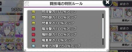シノマス_無勢力ピックアップガチャ_闘技場地脈