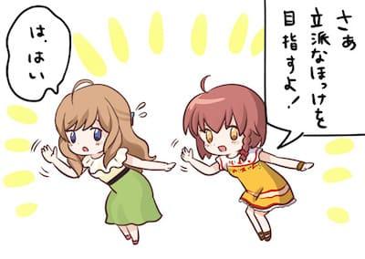 レッツ♪ほっけダンス