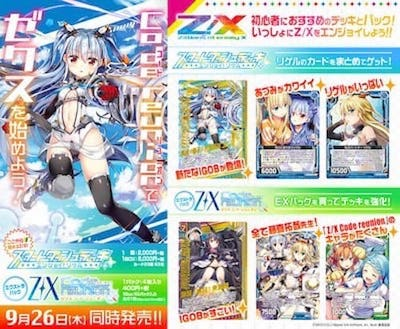 Z:X_カード